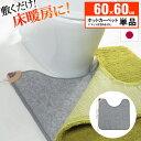 トイレマット ホットカーペット 日本製 トイレ用ホットカーペット 60x60cm 本体のみ ホットトイレマット 床暖房 滑り止め
