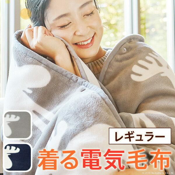 季節・空調家電, 電気毛布・ひざ掛け