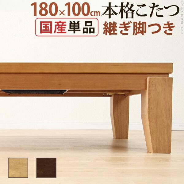 日用品 家具 モダンリビングこたつ 180×100cm こたつ テーブル 長方形 日本製 国産継ぎ脚ローテーブル ブラウン:創造生活館