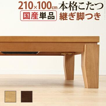 家具 便利 モダンリビングこたつ 210×100cm こたつ テーブル 長方形 日本製 国産継ぎ脚ローテーブル ナチュラル