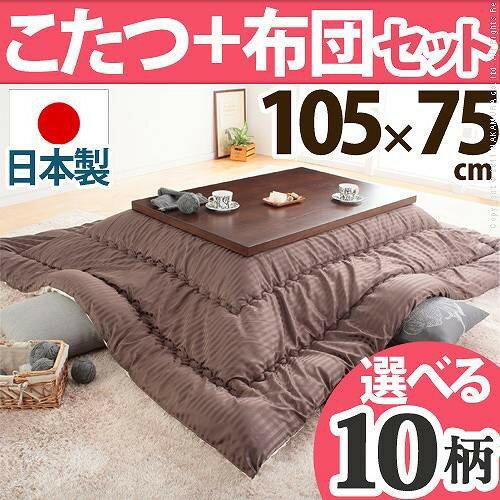 家具 便利 モダンリビングこたつ 105×75cm+国産こたつ布団 2点セット こたつ 長方形 日本製 セット ナチュラル/D_キャロル:創造生活館