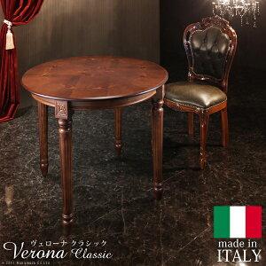 ヴェローナクラシックダイニングテーブル