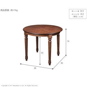 リビングテーブルクラシカルでノーブルな空間を演出インテリアおすすめダイニングテーブル幅90cmイタリア家具ヨーロピアンアンティーク風