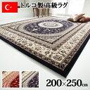生活雑貨 トルコ製 ウィルトン織りラグ 200x250cm ラグ カーペット じゅうたん レッド