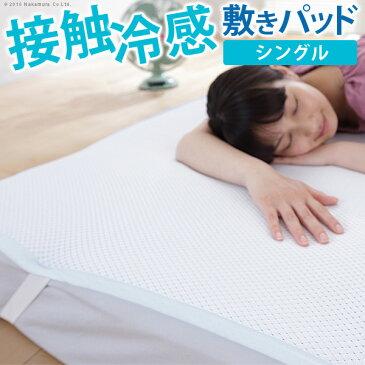 お役立ちグッズ 接触冷感敷きパッド キューマックス・ネオ シングル 100×205cm 敷パッド 日本製