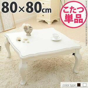 こたつテーブル正方形