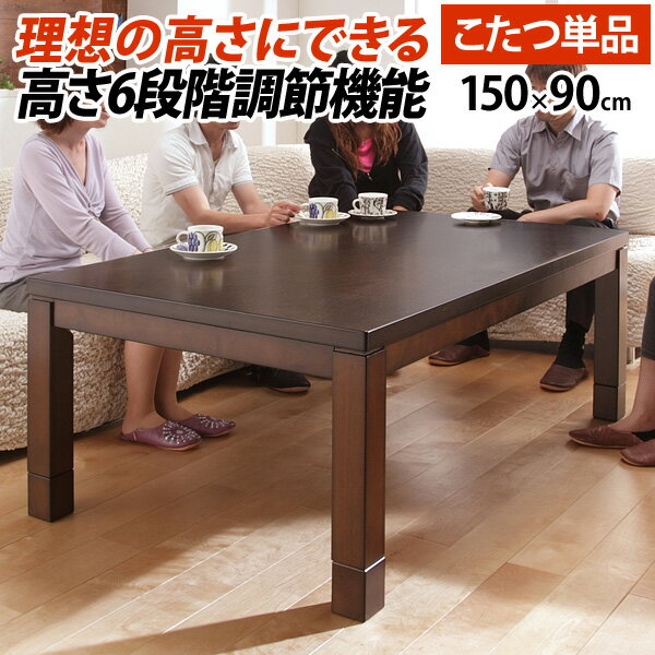 日用品 家具 こたつ ダイニングテーブル 長方形 6段階に高さ調節できるダイニングこたつ 150x90cm こたつ本体のみ ハイタイプこたつ 継ぎ脚:創造生活館