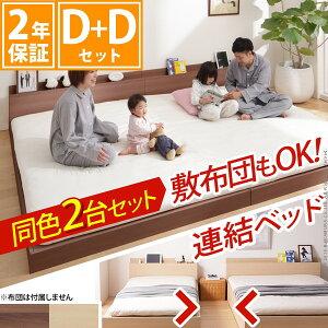 家族揃って布団で寝られる連結ローベッド〔ファミーユフラット〕ベッドフレームのみダブル+ダブル同色2台セット