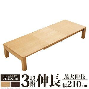 折れ脚伸長式テーブルグランデネオ