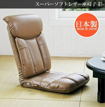 座イス 座椅子 ウレタン スーパーソフトレザー座椅子 カラー:ブラック