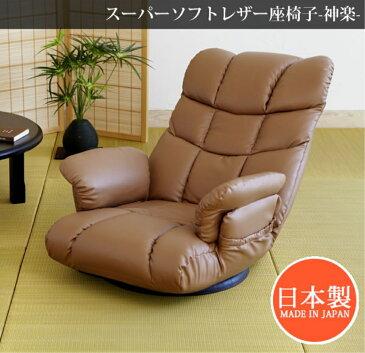 座イス リクライニング レバー式13段階リクライニング スーパーソフトレザー座椅子 カラー:ワインレッド