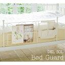 ベット用品 ベッドフェンス 組立式 ベッドガード カラー:ホワイト