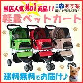 あす楽 ペットカート 折りたたみ 多頭 耐荷重 20KG 中型犬用ペット 犬カート 犬用カート ペットバギー ペットカート