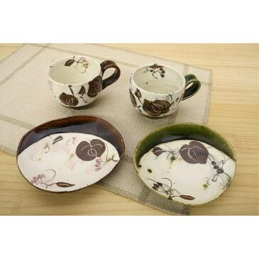 カップ ソーサー ペア お揃い 陶器 織部山帰来 ペア コーヒーカップ 美濃焼武山窯