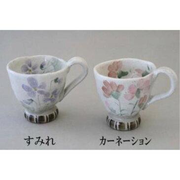 ティーカップ お揃い 花柄 瀬戸 亜福窯 花の詩 マグ コーヒーカップ すみれ 花柄