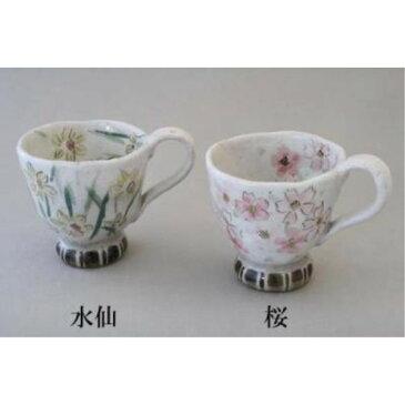 ティーカップ お揃い おしゃれ 瀬戸 亜福窯 花の詩 マグ コーヒーカップ 水仙 花柄