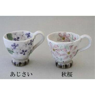 湯呑 お揃い 花柄 瀬戸 亜福窯 花の詩 マグ コーヒーカップ 秋桜 コスモス 花柄