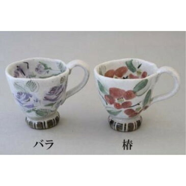 湯呑 お揃い 可愛い 瀬戸 亜福窯 花の詩 マグ コーヒーカップ 椿 ツバキ 花柄