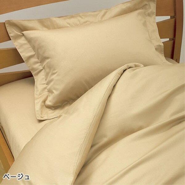 枕カバー 飽きのこない定番カラー 心地よい 眠り ピローケース ベージュ
