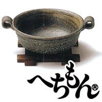 日用品 便利 信楽焼へちもん黒柿ひとり鍋3-9643