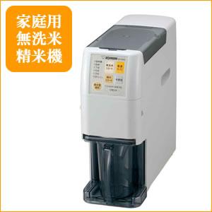ZOJIRUSHI(象印) マイコン 家庭用無洗米精米機 BT-AF05-HA