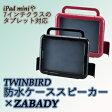 TWINBIRD(ツインバード) 防水ケーススピーカー×ZABADY AV-J123 ボルドーレッド