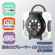 TWINBIRD(ツインバード) 防水CDプレーヤー CD ZABADY AV-J166BR