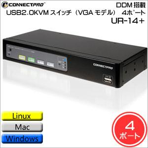 CONNECTPRO DDM搭載USB2.0KVMスイッチ(VGAモデル) 4ポート UR-14+
