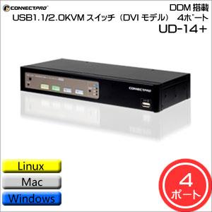 CONNECTPRO DDM搭載USB1.1/2.0KVMスイッチ(DVIモデル) 4ポート UD-14+