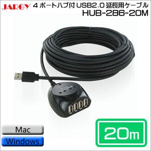 JARGY 4ポートハブ付USB2.0延長用ケーブル 20m HUB-286-20M