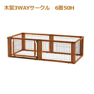 Richell(リッチェル) ペット用 木製3WAYサークル 6面50H 小型犬用 59031-7 ブラウン
