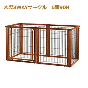 Richell(リッチェル) ペット用 木製3WAYサークル 6面90H 小型犬~中型犬用59051-5 ブラウン