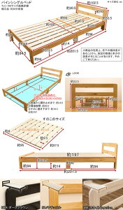 寝具フレームパイン材パインシングルベッドカラー:ナチュラル