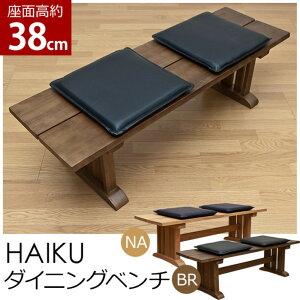 イス食卓長椅子ダイニングベンチカラー:ブラウン