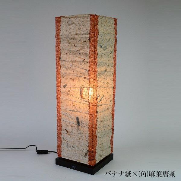 スタンド照明 特徴的なデザインの モダン ジャパニーズ 和風照明 フロアライト バナナ紙×(角)麻葉唐茶