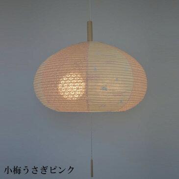 インテリア 照明 LED電球使用可能な 伝統工芸 お洒落 和風照明 お椀型 2灯ペンダントライト うさぎピンク×小梅ピンク