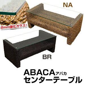 アジアン家具 完成品 リビング テーブル おしゃれ ガラス 天板!ブラウン