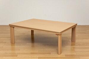 折れ脚カジュアルコタツ折りたたみこたつコタツこたつ長方形こたつテーブルナチュラル