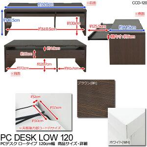 パソコンデスク学習デスク机desk勉強机パソコン快適なパソコンライフ!120幅ブラウン