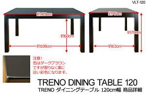 ダイニングテーブル食卓テーブルリビングテーブルテーブル120cm幅ダークブラウン