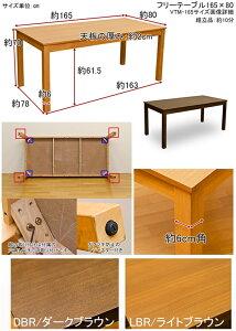 ダイニング木製長方形フリーテーブル165×80cmカラー:ダークブラウン