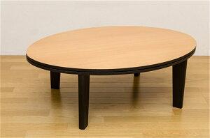 コタツ炬燵楕円形楕円形コタツ105cmカラー:ブラウン