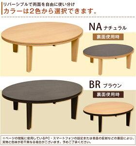 こたつテーブルテーブル石英管ヒーター楕円形コタツ105cmカラー:ブラウン