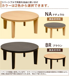 コタツテーブル石英管ヒーターカジュアルコタツ75Ψ円形カラー:ナチュラル
