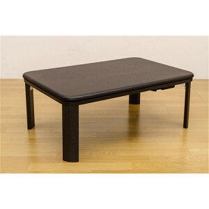 家具調折脚フラットヒーターコタツ90×60cm長方形カラー:ブラウン