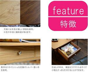 リビングテーブル収納小物もすっきり引出し付テーブル(90cm幅)スクエアタイプナチュラル