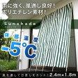 サンシェード ベランダ 広げて立てかけるだけ 庭・ガーデン 日除け/サンシェード 体感温度:-5℃