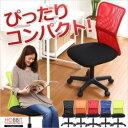 パソコン pc 椅子 充実機能満載 チェア 人気商品 シンプル&コンパクトオフィス メッシュチェアー オレンジ