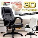 オフィスチェア リクライニング 3D立体構造 使いやすい 3D座面の仕...
