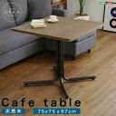 お役立ちグッズ おしゃれなカフェスタイルのコーヒーテーブル(天然木オーク)ブラウン ウレタン樹脂塗装 ブラウン